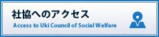 社協へのアクセス