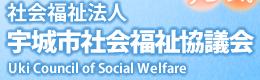 宇城市社会福祉協議会