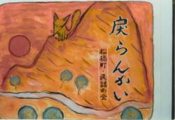 「宇城の民話 「戻らんかい」」に関する画像