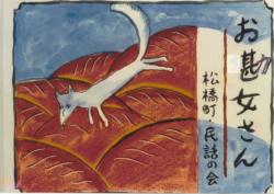 「宇城の民話 「お勘女さん」」に関する画像