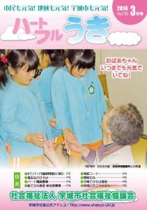 「平成26年ハートフルうき3月号を掲載しました」に関する画像