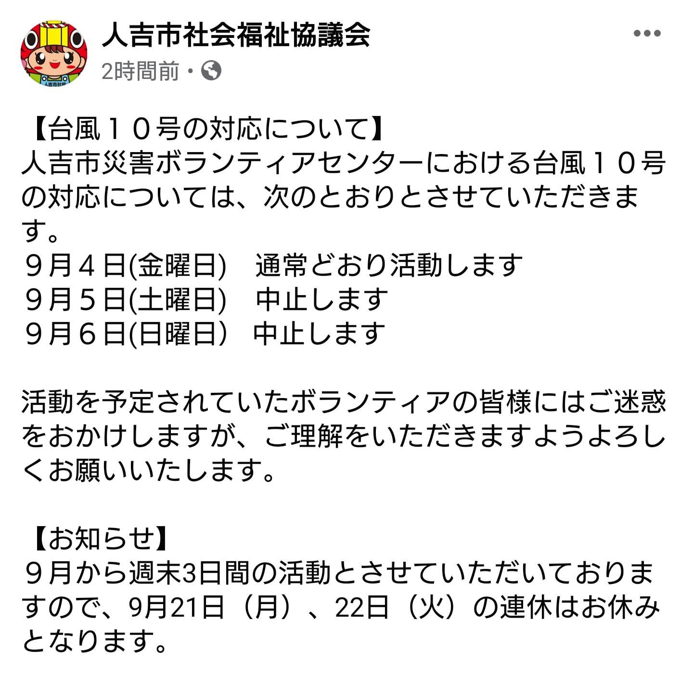 「社協ボランティアバス9月6日(日)運行を中止します。」に関する画像