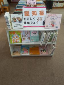 「宇城市立中央図書館豊野分館に認知症コーナーを設置しています!!」に関する画像